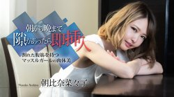 Carib 080420-001 Asahina Nanako Fucking All Night Long If I Have A Chance : The beauty of her muscle